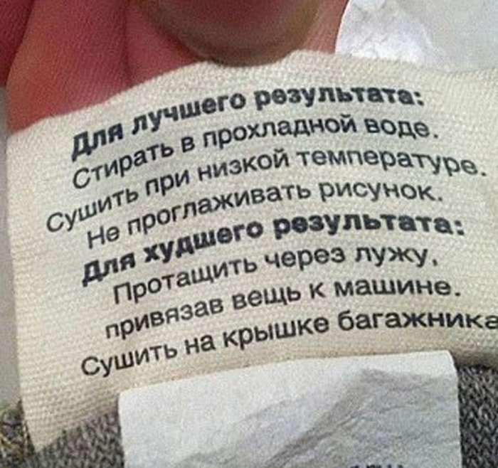 Безумные инструкции: осторожно, слишком много букв-19 фото-
