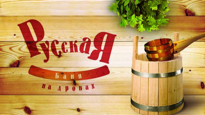 Русская баня-10 фото-