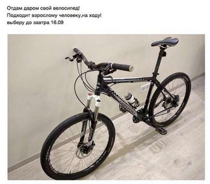 Развод с бесплатным велосипедом (7 фото)