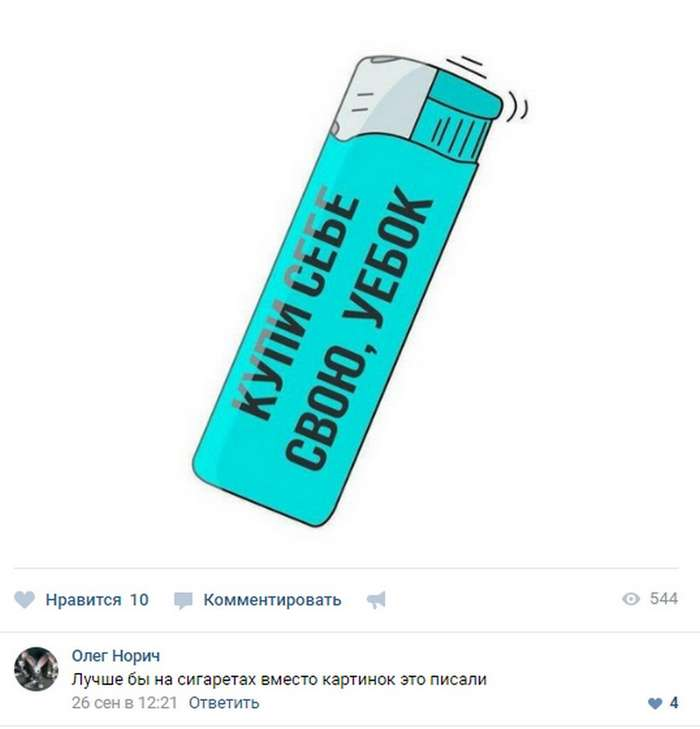 Прикольные комментарии 29.09.2017