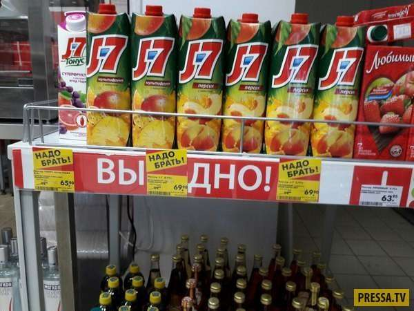 Прикольные фотографии из России (46 фото)
