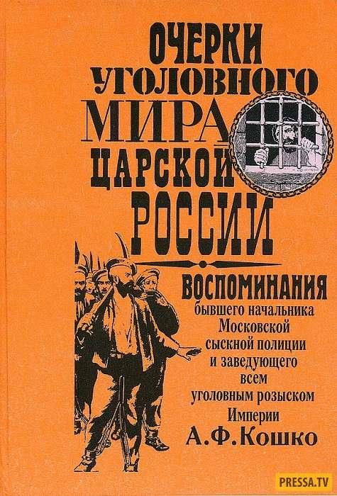 Аркадий Кошко - основоположник российской криминалистики (10 фото)