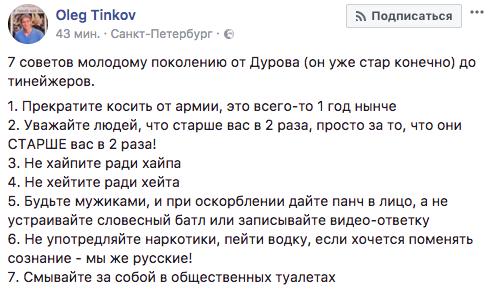 Реакция соцсетей на манифест Павла Дурова