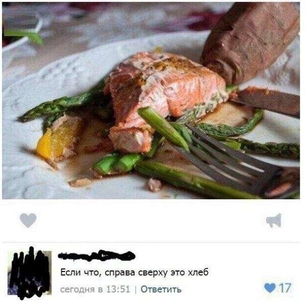 Смешные комментарии из социальных сетей-19 фото-
