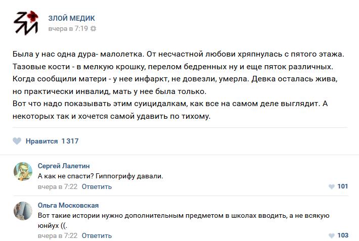 Истории врачей, Злой медик-24 фото-