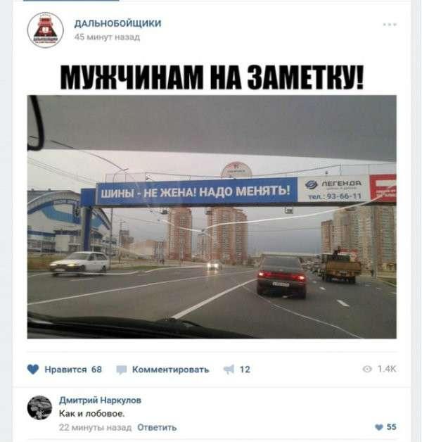 Смешные комментарии из социальных сетей-27 фото-