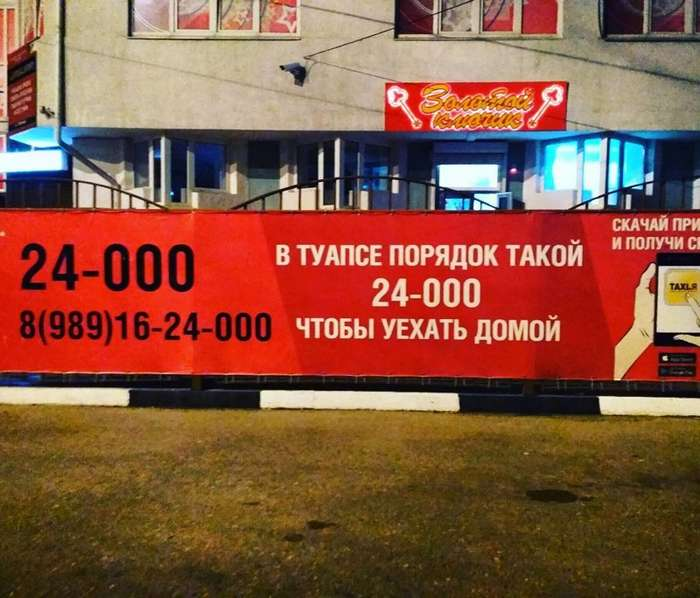 Шедевры провинциальной рекламы-41 фото-