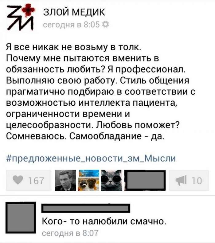 Прикольные комментарии из социальных сетей-80 фото-
