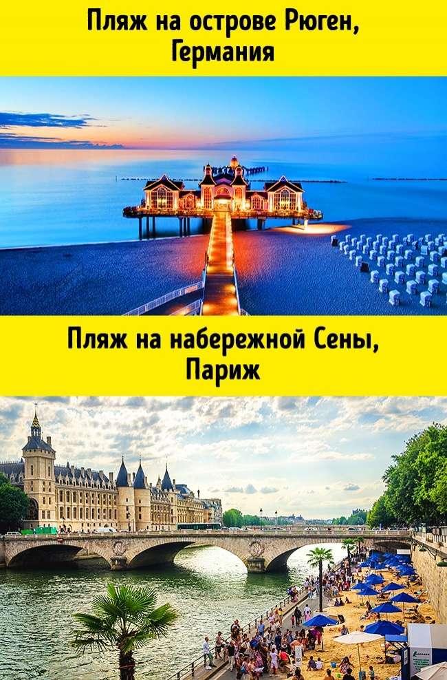 10уловок, чтобы бесплатно увидеть самые знаковые туристические места Европы