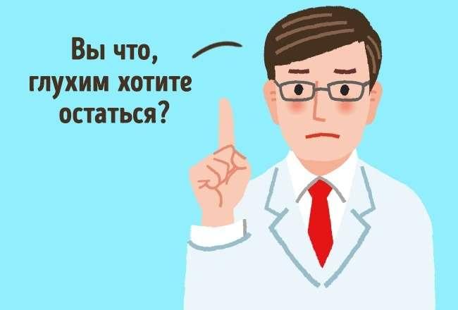 10способов распознать врача, которому нестоит доверять свое здоровье