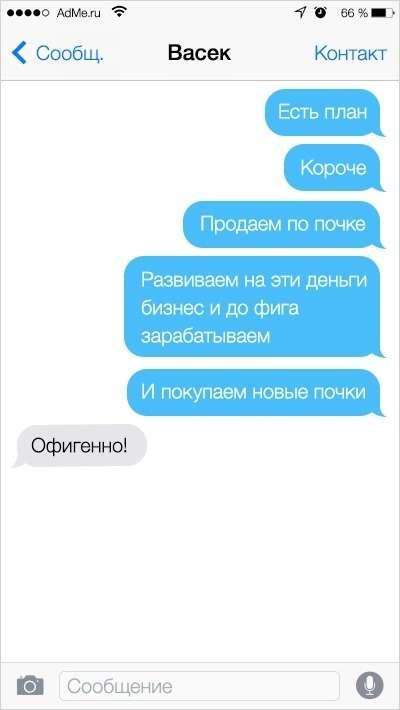 16СМС снеожиданным поворотом сюжета