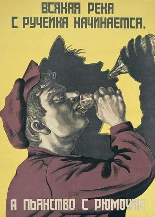 Антиалкогольные карикатуры и агитки из СССР-25 фото-