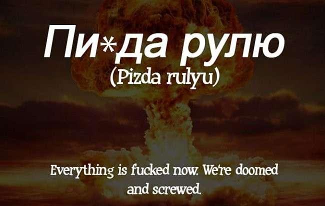 Как американцы переводили русские маты-16 фото-