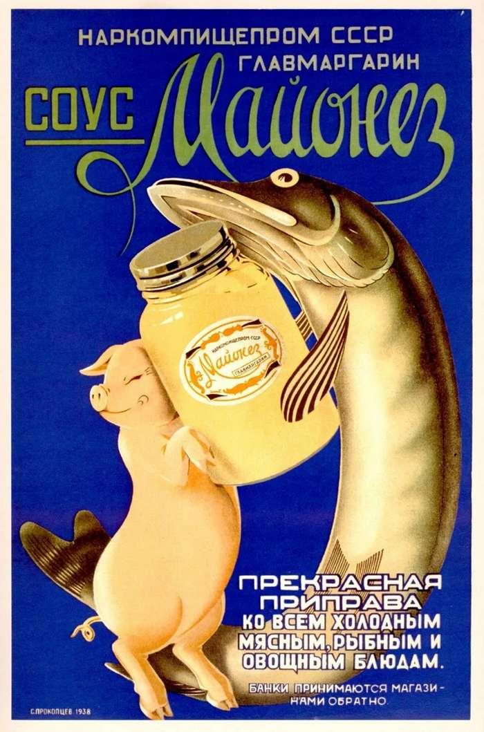 Ссоветский рекламный плакат-30 фото-