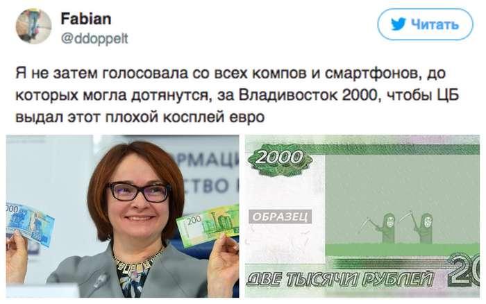 Владивосток-2000 и 200 рублей: Центробанк выпустил новые купюры, которые никому не понравились-24 фото-