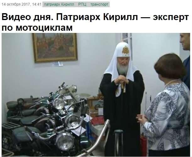 Мракобесие недели: патриарх на мотоцикле и церковный Бэтмен-7 фото + 2 видео-
