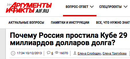 Россия - щедрая душа! Каким странам и зачем мы прощаем миллиардные долги?-8 фото-