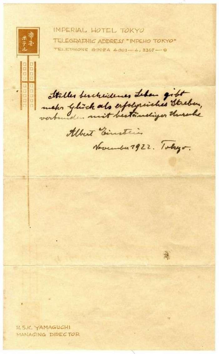 Рецепт счастья Альберта Эйнштейна ушел с молотка за $1,56 миллиона-3 фото-