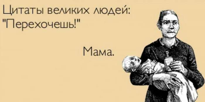 Цитаты наших любимых мамочек