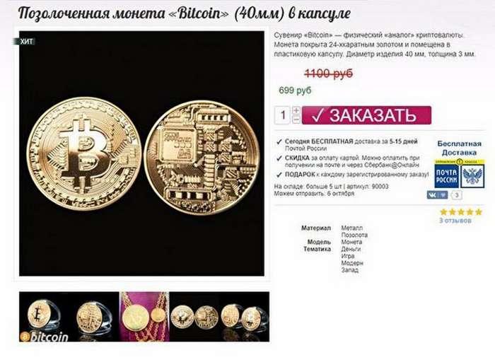 Интеллигентного вида цыгане продают биткойны по 500 рублей за штуку =)