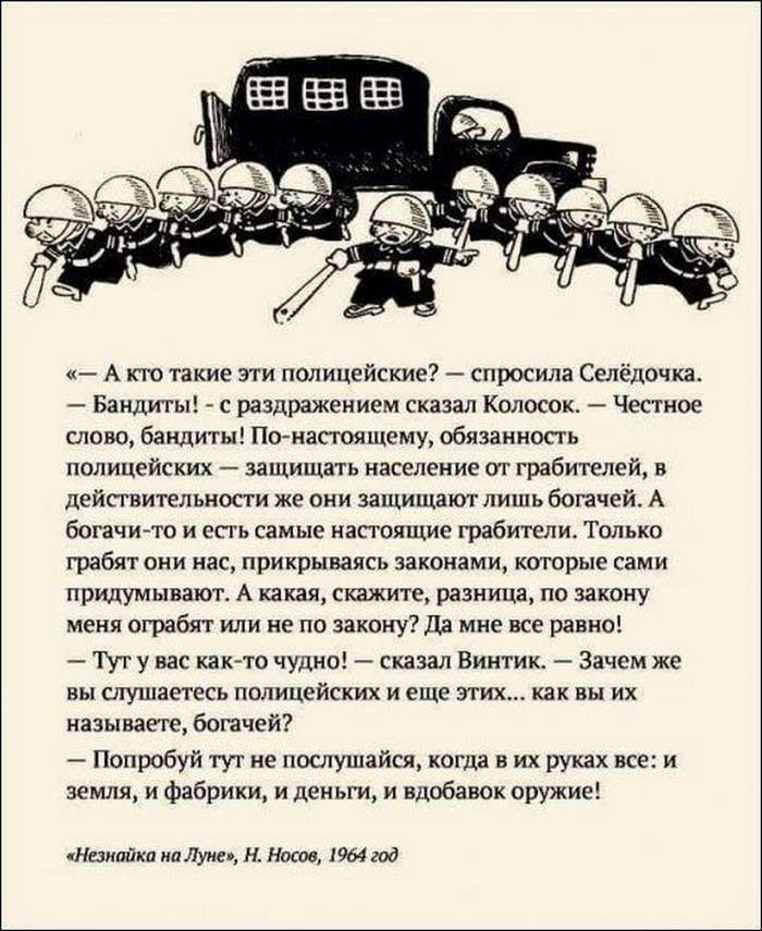 Жителя Краснодара вызвали в прокуратуру из-за отрывка из книги -Незнайка на Луне- (3 фото)