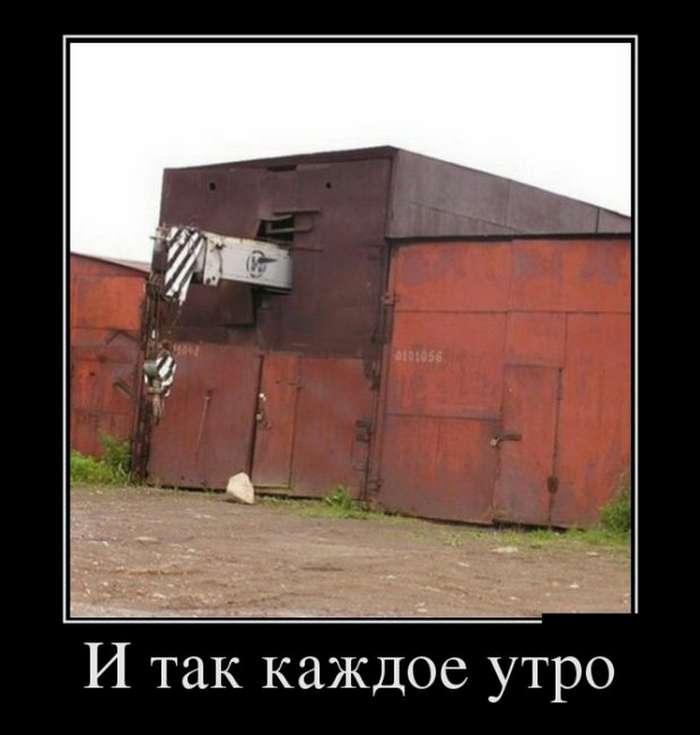 Демотиваторы всегда и везде! (30 фото)