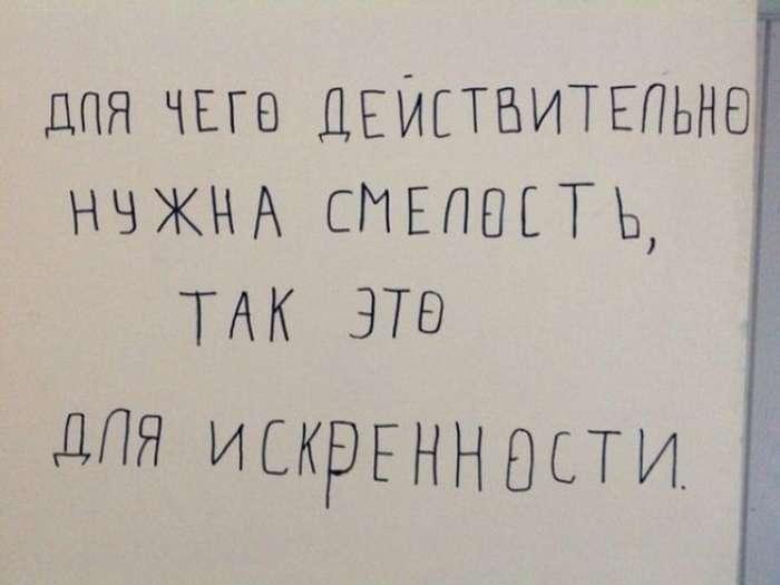 Надписи, которые заставляют задуматься и улыбнуться