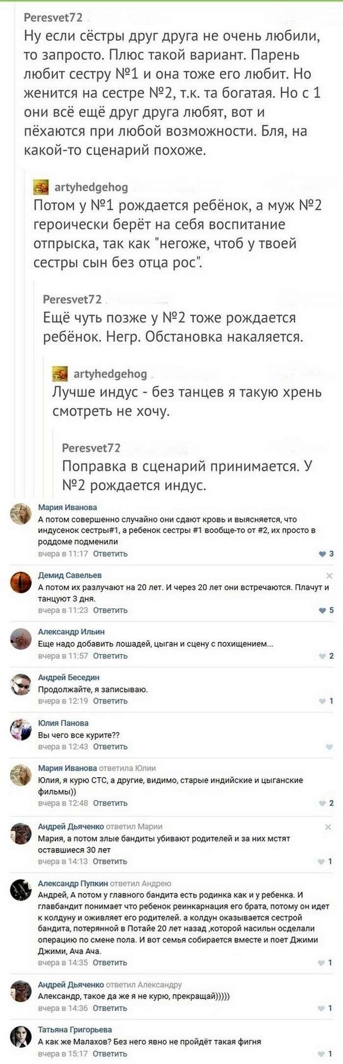 Забавные комментарии 28.10.17