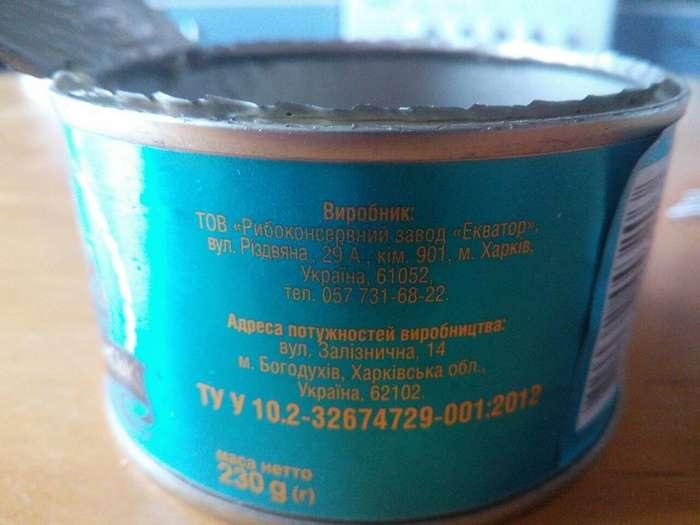 Консерва от ООО Рыбоконсервный завод &171;Экватор&187; нет слов