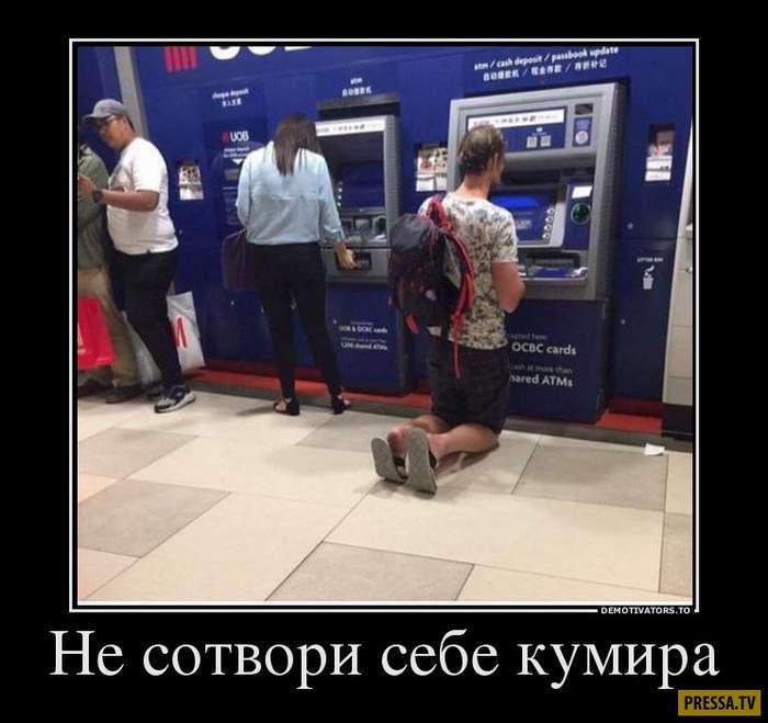 Новые смешные демотиваторы (43 фото)