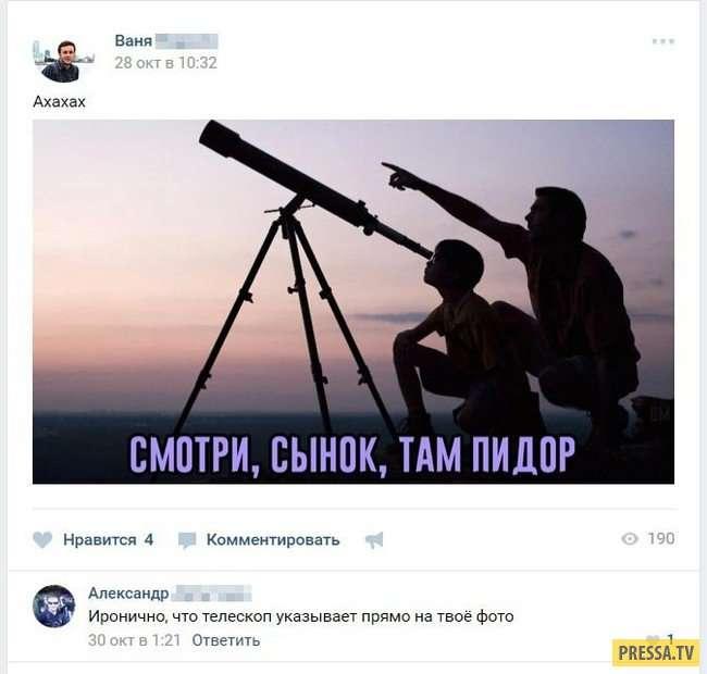 Смешные смс и комментарии из соцсетей (37 скринов)