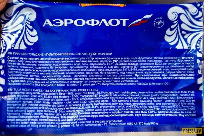 """Новшества """"Аэрофлота"""": Русское меню (9 фото)"""