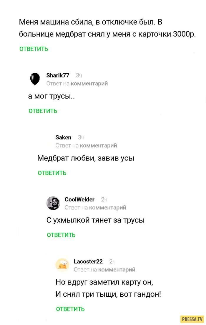 Самые смешные комментарии из соцсетей (39 скринов)
