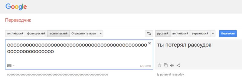 Гугл-переводчик сошёл с ума и выдаёт неожиданные и очень странные фразы при переводе с монгольского-19 фото-