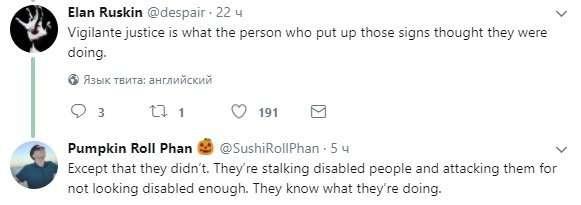-Ты не похожа на инвалида! Позор тебе!--4 фото-