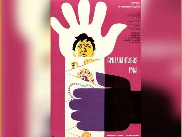 11 интересных фактов о фильме -Бриллиантовая рука--15 фото-