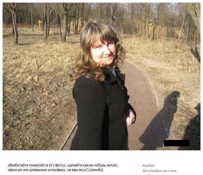Люди просят отфотошопить фотки-33 фото-