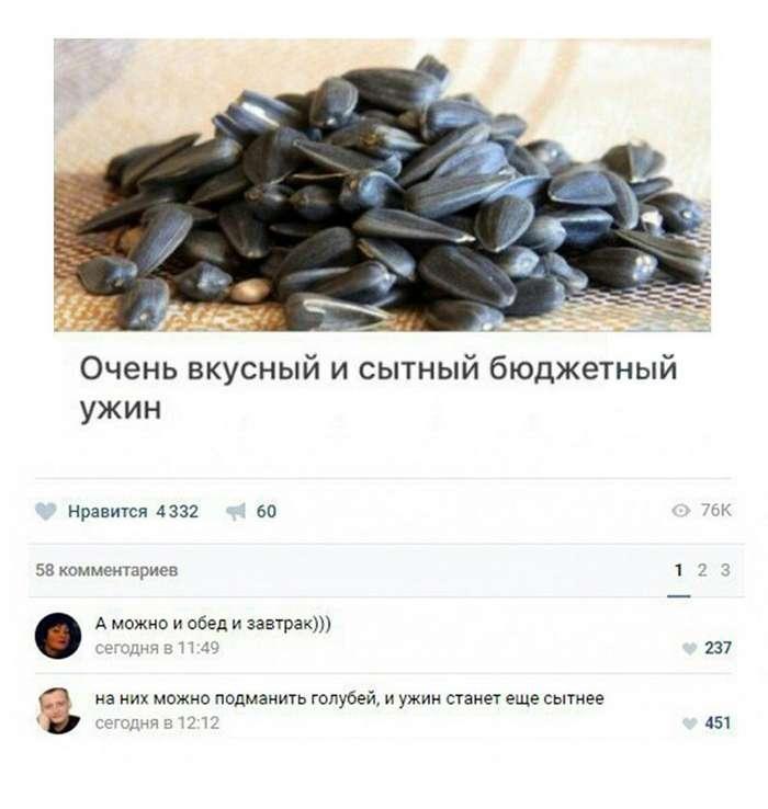 Смешные комментарии и высказывания из социальных сетей-42 фото-