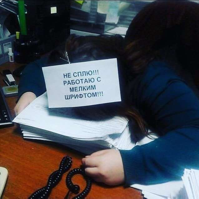 Чем занимаются на работе, когда не видит начальство-43 фото-