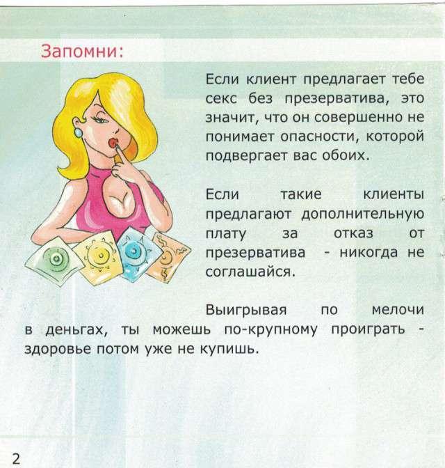 В школе выдали методички по безопасности начинающих проституток-6 фото-