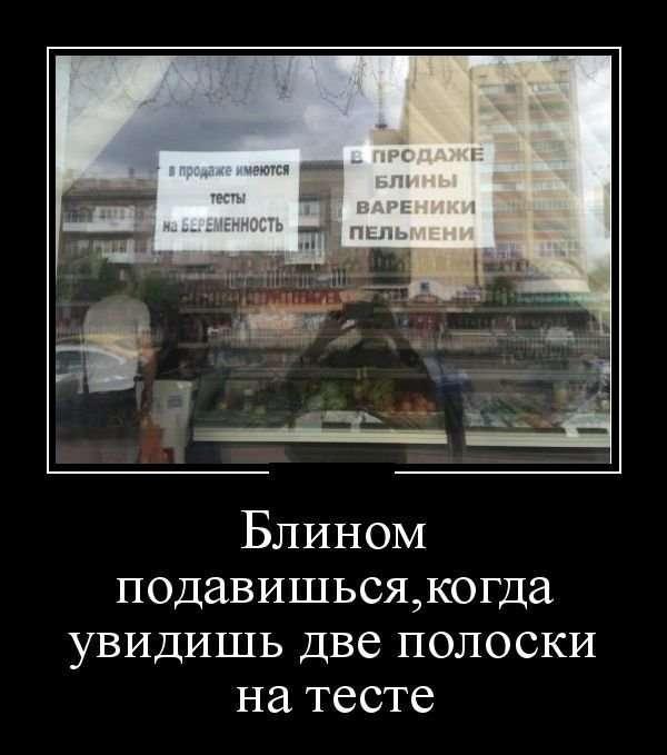 Демотиваторы-30 фото-