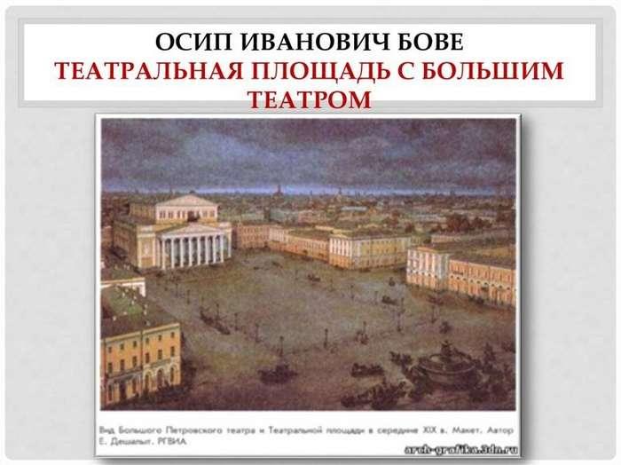 Осип Иванович Бове-12 фото-