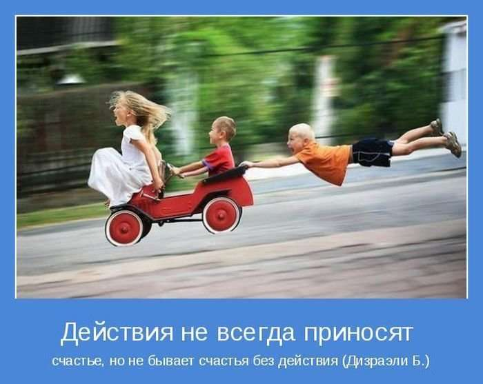 Добрые мотиваторы-23 фото-
