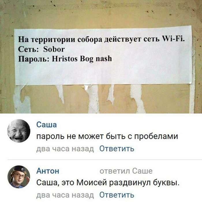 Смешные комментарии из социальных сетей-39 фото-