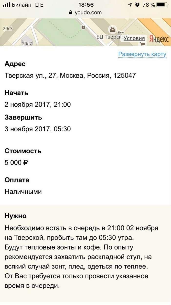 40 тысяч за сутки. Как россияне зарабатывают на очереди за iPhone X-8 фото-