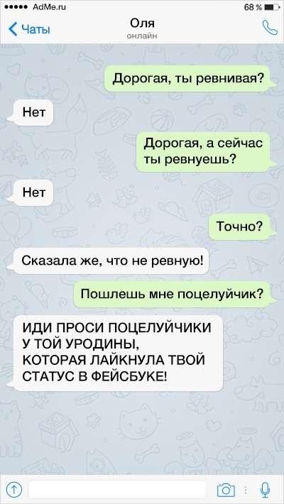 17шикарных СМС, вкоторых женский юмор противостоит мужскому