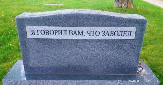 25шуток, которые доведут вас догроба. Ноэто неточно