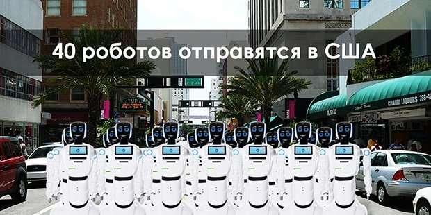 Российская компания поставит в США 40 сервисных роботов-5 фото-
