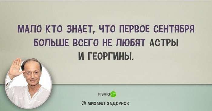 Цитаты Михаила Задорнова, над которыми мы смеялись... и не только-24 фото-