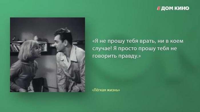 Лучшие цитаты из фильма -Лёгкая жизнь--23 фото-